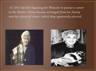 In 1915 she left Taganrog for Moscow to pursue a career in the theater. Fain