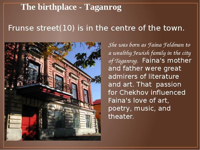 The birthplace - Taganrog Frunse street(10) is in the centre of the town. She...