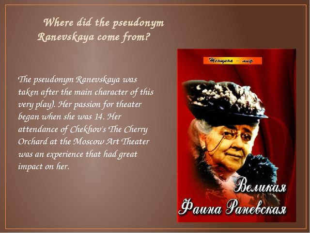 Where did the pseudonym Ranevskaya come from? The pseudonym Ranevskaya was t...
