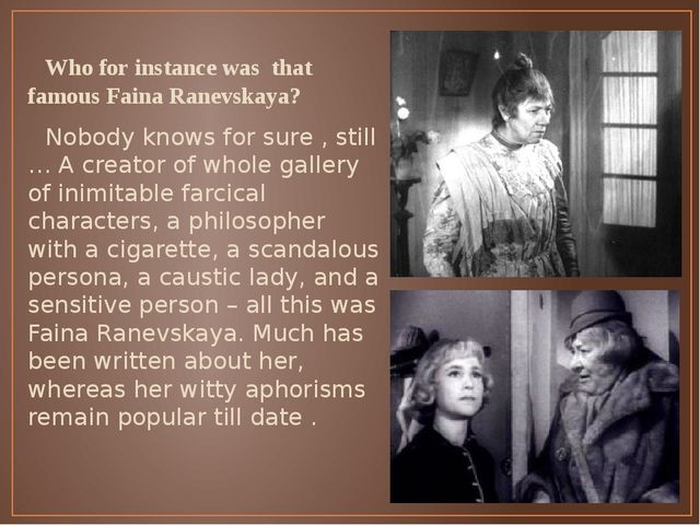 Who for instance was that famous Faina Ranevskaya? Nobody knows for sure , s...
