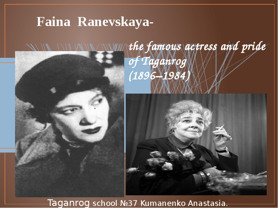 Faina Ranevskaya- the famous actress and pride of Taganrog (1896–1984) Tagan...