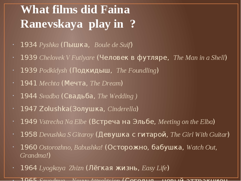 What films did Faina Ranevskaya play in ? 1934 Pyshka (Пышка, Boule de Suif)...