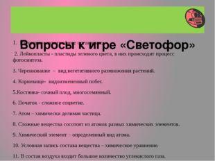 Вопросы к игре «Светофор»  1. Растения – автотрофные организмы. 2. Лейкопл