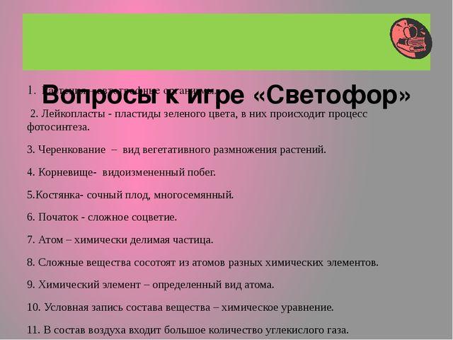 Вопросы к игре «Светофор»  1. Растения – автотрофные организмы. 2. Лейкопл...