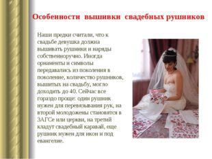Особенности вышивки свадебных рушников Наши предки считали, что к свадьбе дев