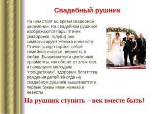 Свадебный рушник На нем стоят во время свадебной церемонии. На свадебном рушн