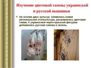 Изучение цветовой гаммы украинской и русской вышивки На основе двух культур п