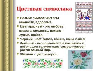 Цветовая символика Белый: символ чистоты, нежности, здоровья. Цвет красный -