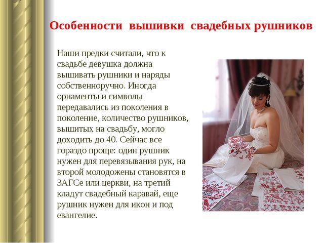 Особенности вышивки свадебных рушников Наши предки считали, что к свадьбе дев...