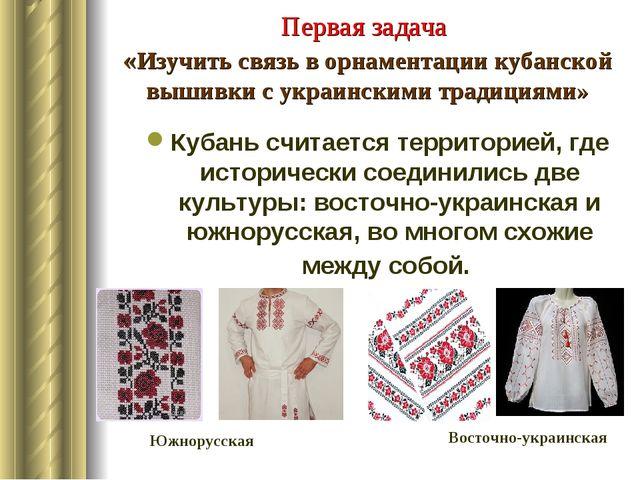 Первая задача «Изучить связь в орнаментации кубанской вышивки с украинскими т...