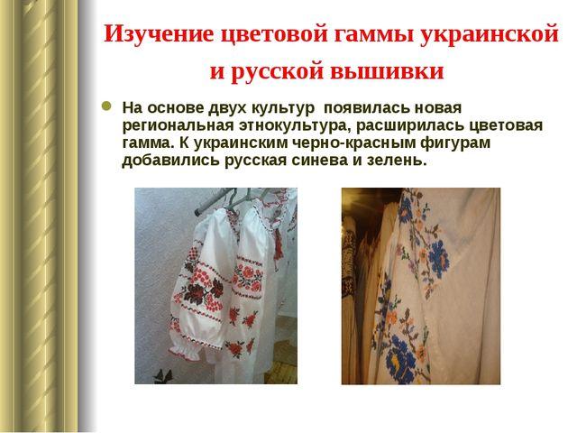 Изучение цветовой гаммы украинской и русской вышивки На основе двух культур п...