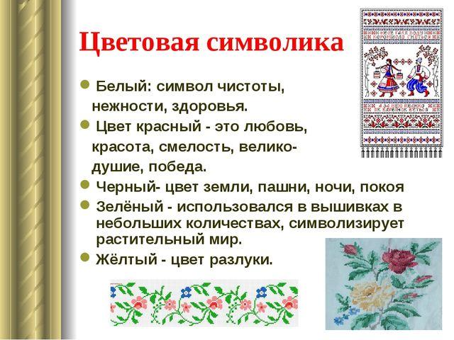 Цветовая символика Белый: символ чистоты, нежности, здоровья. Цвет красный -...