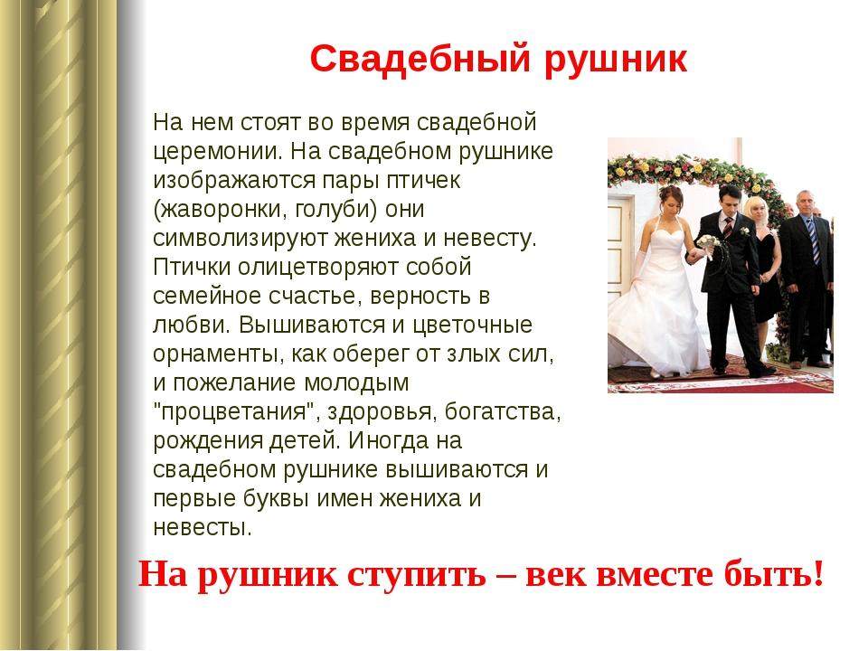 Свадебный рушник На нем стоят во время свадебной церемонии. На свадебном рушн...