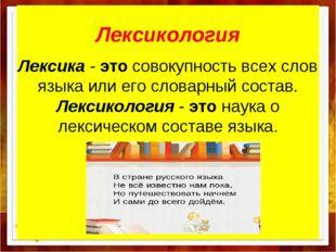 Лексикология Лексика-этосовокупность всех слов языка или его словарный сос