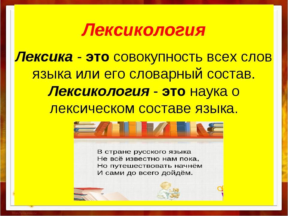 Лексикология Лексика-этосовокупность всех слов языка или его словарный сос...