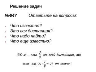 Решение задач №647 Ответьте на вопросы: Что известно? Это вся дистанция? Что