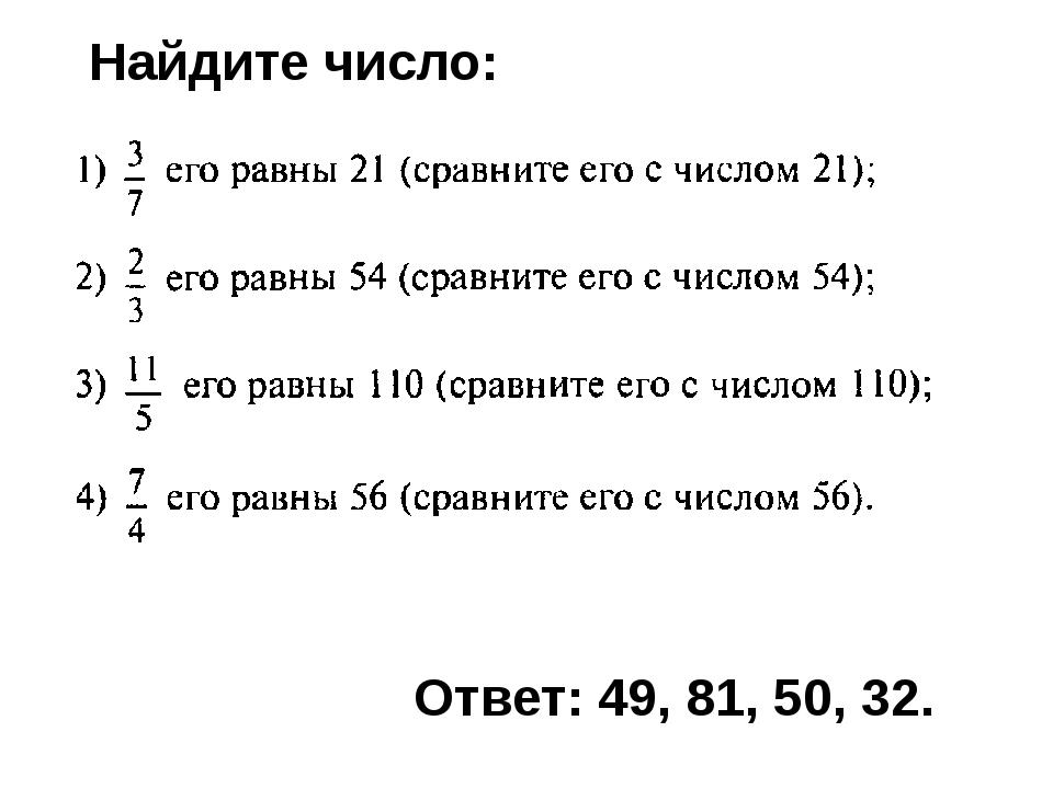 Найдите число: Ответ: 49, 81, 50, 32.