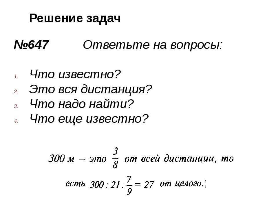 Решение задач №647 Ответьте на вопросы: Что известно? Это вся дистанция? Что...