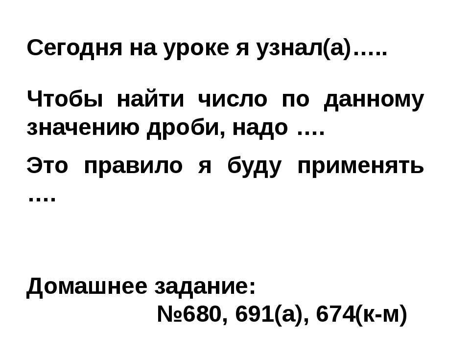 Домашнее задание: №680, 691(а), 674(к-м) Сегодня на уроке я узнал(а)….. Чтобы...
