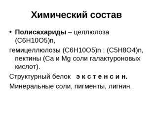 Химический состав Полисахариды – целлюлоза (С6Н10О5)n, гемицеллюлозы (С6Н10О5