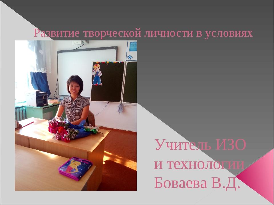 Развитие творческой личности в условиях реализации ФГОС. Учитель ИЗО и технол...
