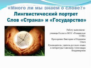 Работу выполнили: ученицы 8 класса МОУ «Ртищевская СОШ» Прохоренко Виктория