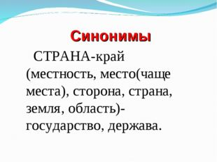 Синонимы СТРАНА-край (местность, место(чаще места), сторона, страна, земля,