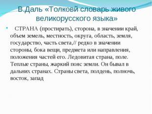 В.Даль «Толковй словарь живого великорусского языка»  СТРАНА (простирать),