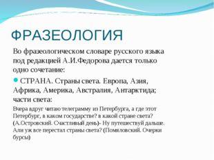 ФРАЗЕОЛОГИЯ Во фразеологическом словаре русского языка под редакцией А.И.Федо