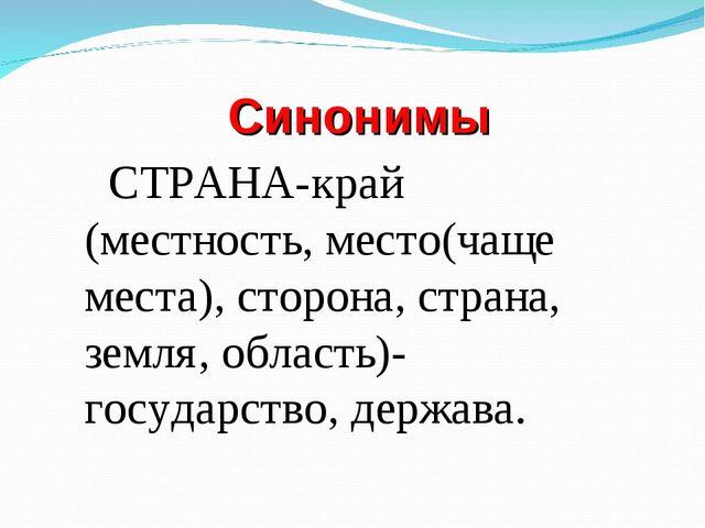 Синонимы СТРАНА-край (местность, место(чаще места), сторона, страна, земля,...