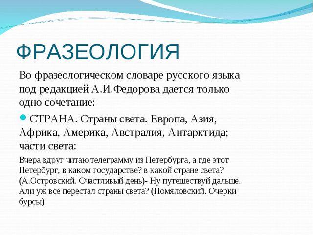 ФРАЗЕОЛОГИЯ Во фразеологическом словаре русского языка под редакцией А.И.Федо...