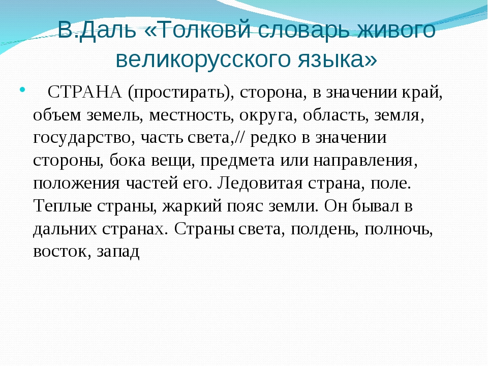 В.Даль «Толковй словарь живого великорусского языка»  СТРАНА (простирать),...