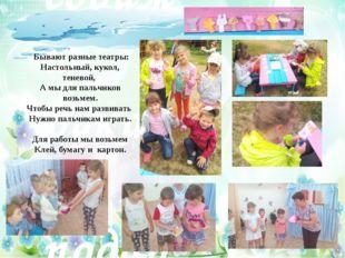 Пальчиковый театр своими руками в подарок малышам Бывают разные театры: Наст