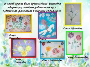 В нашей группе была организована выставка творческих семейных работ на тему: