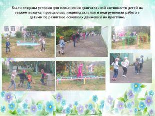 Были созданы условия для повышения двигательной активности детей на свежем во