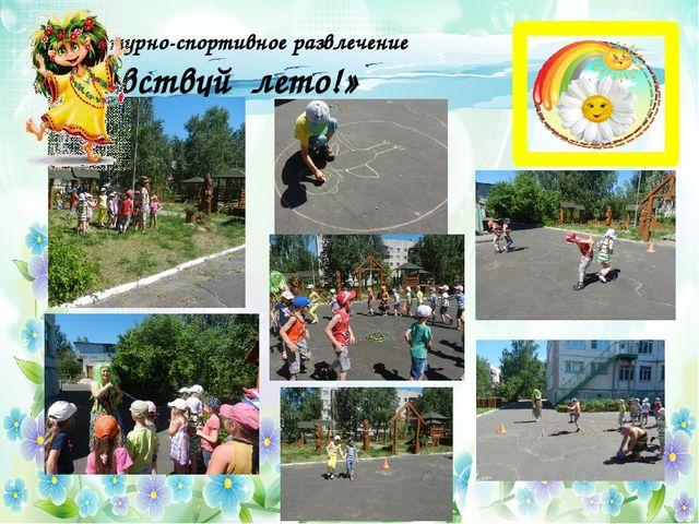 Физкультурно-спортивное развлечение «Здравствуй лето!»