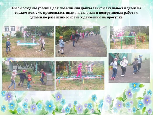 Были созданы условия для повышения двигательной активности детей на свежем во...
