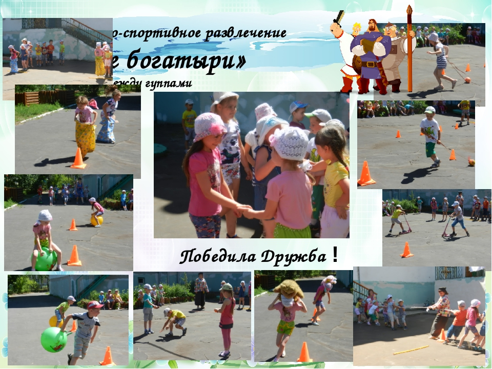 Физкультурно-спортивное развлечение «Русские богатыри» Соревнования между гу...