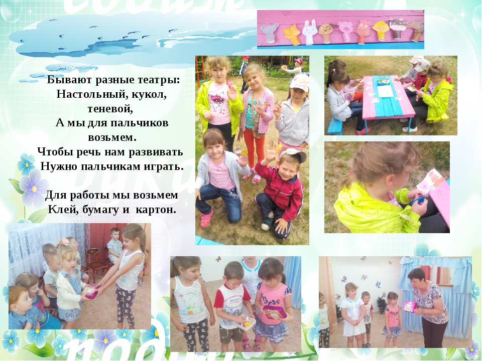 Пальчиковый театр своими руками в подарок малышам Бывают разные театры: Наст...