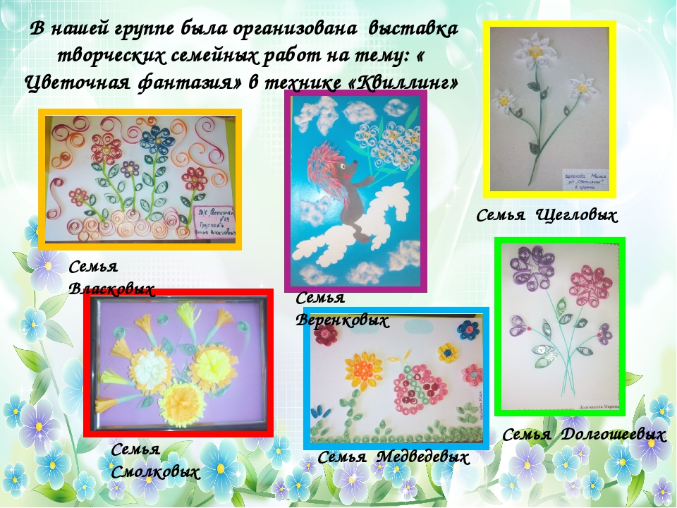 В нашей группе была организована выставка творческих семейных работ на тему:...