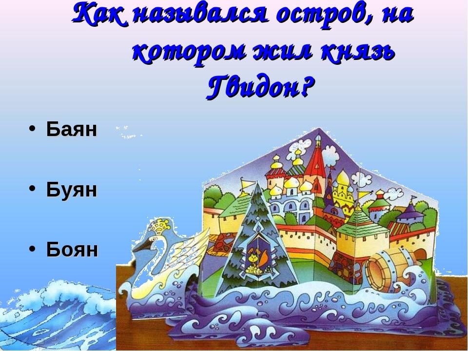 Как назывался остров, на котором жил князь Гвидон? Баян Буян Боян
