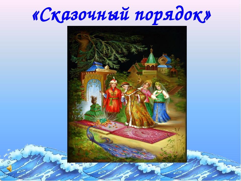 «Сказочный порядок»