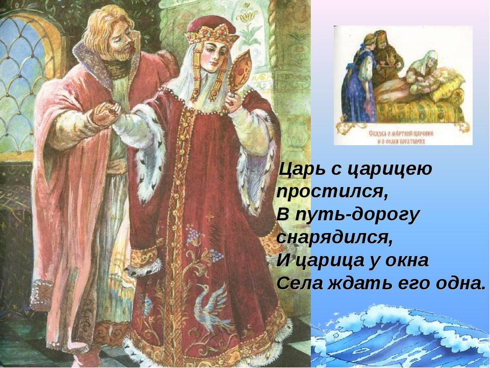 Царь с царицею простился, В путь-дорогу снарядился, И царица у окна Села жда...