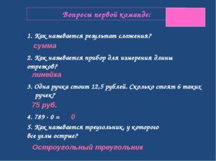 Вопросы первой команде: 3. Одна ручка стоит 12,5 рублей. Сколько стоят 6 таки