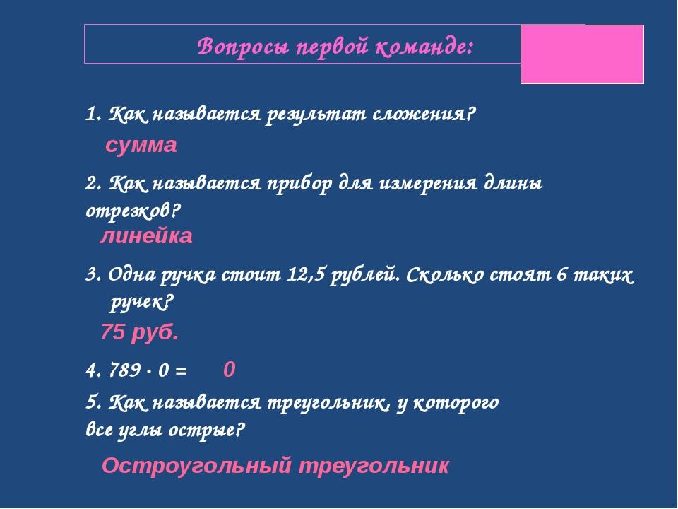 Вопросы первой команде: 3. Одна ручка стоит 12,5 рублей. Сколько стоят 6 таки...