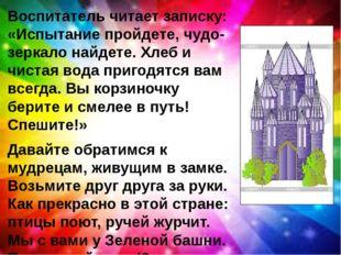 Воспитатель читает записку: «Испытание пройдете, чудо-зеркало найдете. Хлеб и