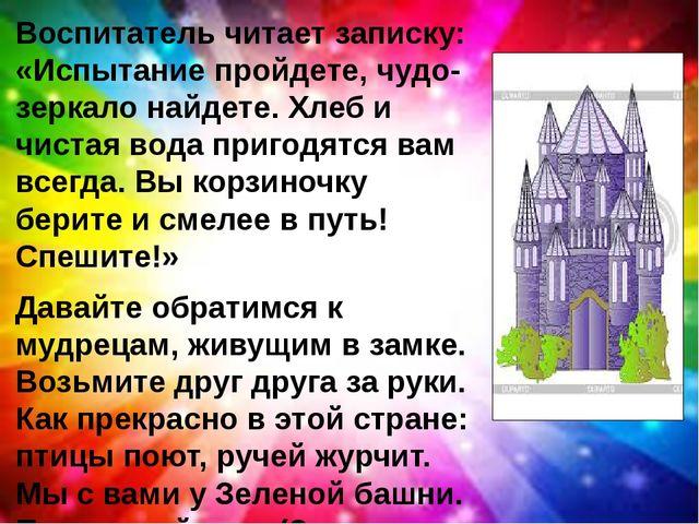 Воспитатель читает записку: «Испытание пройдете, чудо-зеркало найдете. Хлеб и...