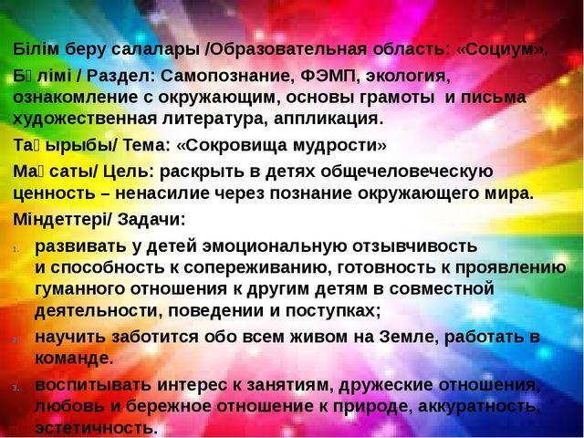 Білім беру салалары /Образовательная область: «Социум». Бөлімі / Раздел: Сам...