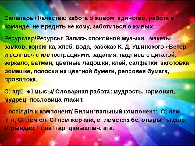 Сапалары/ Качества: забота о живом, единство, работа в команде, не вредить н...
