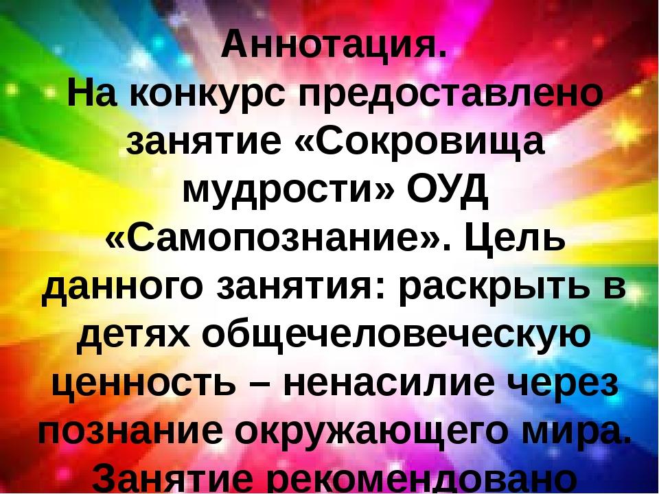 Аннотация. На конкурс предоставлено занятие «Сокровища мудрости» ОУД «Самопоз...